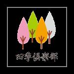 四季倶楽部 ロゴ