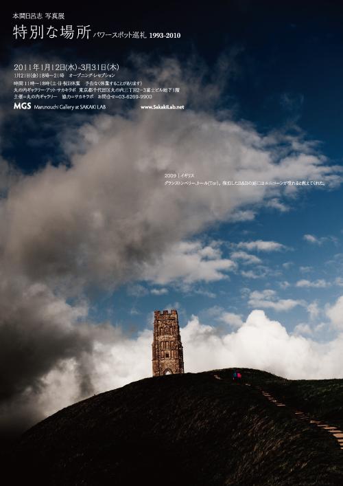 「特別な場所」本間日呂志写真展