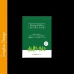 三菱地所コミュニティの新サービスガイドブック