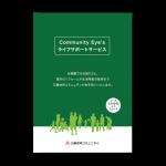 三菱地所コミュニティ|新サービスガイドブック