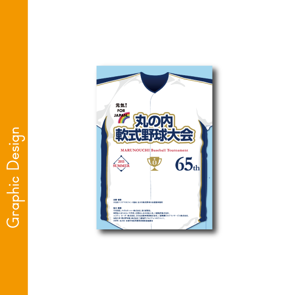丸の内軟式野球大会|プログラム