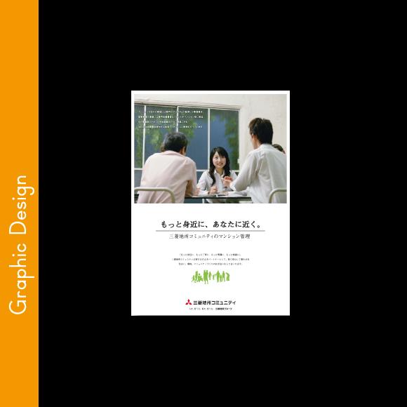 三菱地所コミュニティ|企業広告ポスター