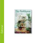 The Parkhouse 4号が出ました。