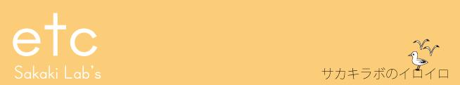 サカキラボのイロイロ