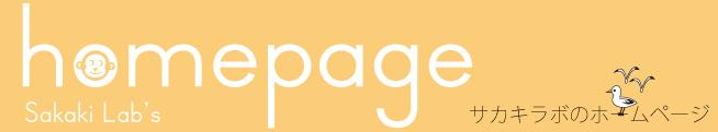 サカキラボのホームページ