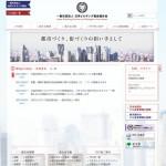 一般社団法人 日本ビルヂング協会連合会