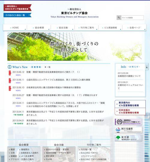東京ビルヂング協会