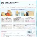 一般財団法人 日本ビルヂング経営センター