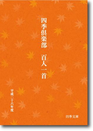 2014_四季文庫カバー[A]_OL