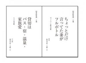 hyaku2014_cover
