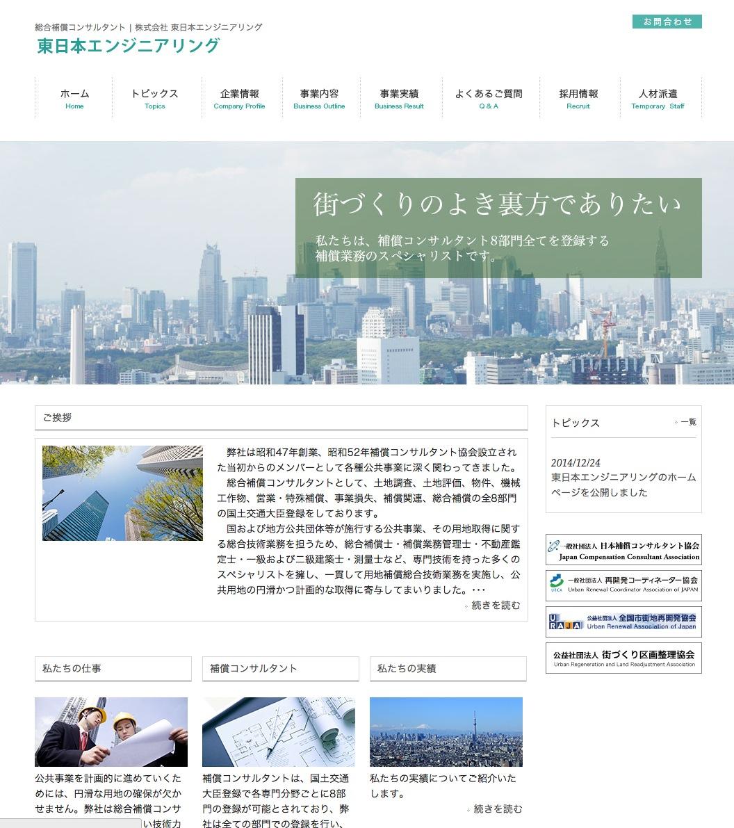 東日本_HP