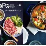 米国食肉輸出連合会|Be & Po (ビー・アンド・ポー)