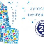横浜スカイビルのロゴマークを制作しました