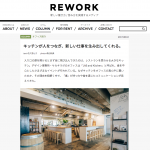 次の時代の働き方を提案するためのサイト「REWORK」に掲載されました