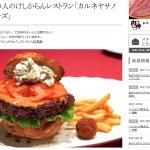 カルネヤサノマンズのハンバーガー