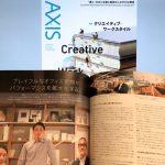 デザイン誌「AXIS」8月号に掲載されました